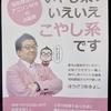 新しいイベント販促ツール到着~新タペストリー登場!~