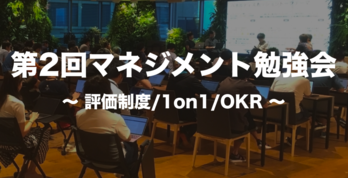第2回マネジメント勉強会開催!! ~ 評価制度/1on1/OKRについて ~