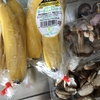 バナナ2房と椎茸3パックで250円税込でした