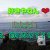 串本大島の沖磯ウジマで納竿釣行・・・最後くらいは良いとこ見せれるのか??