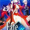 Fate/EXTRA ストーリークリアレビュー