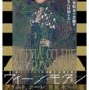 『日本・オーストリア外交樹立150周年記念 ウィーン・モダン クリムト、シーレ 世紀末への道』国立新美術館
