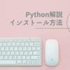 【Python解説 初心者インストール方法】今人気のプログラミング言語