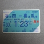 大阪メトロ地下鉄のICOCA定期による連絡定期券が買えて便利になる!