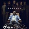 映画鑑賞:ゲット・アウト