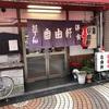 福山駅前の『自由軒』でランチタイムから飲む喜び