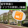 【留学準備③】ドイツでの家探し(後編)WGアプリの使い方