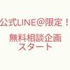公式LINE限定!6月より無料相談企画スタート