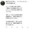 【DIY豆知識 26】ヒューズについて 2
