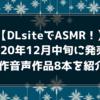 【DLsiteでASMR!】2020年12月中旬に発売の新作音声作品8本を紹介!