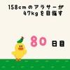 【158cm】アラサーOLのダイエット記録 2019/05/02【ダイエット開始から80日目】
