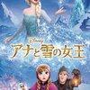【アナと雪の女王】公開当初ブームになった有名アニメ