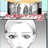 連載更新のお知らせ●チベット僧院漫画「月と金のシャングリラ」第18回