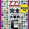 端末の音を改善『イコライザー FX Pro』などが0円に、Androidアプリ無料セール 2018/2/24 篇 #イコライザー #Android #イコライザーFXPro #Androidアプリ