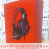 【ELECOM】ゲーミングヘッドセットHS-G01BKレビュー