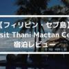 【フィリピン】Dusit Thani Mactan Cebu宿泊レビュー【セブ島】