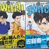 『switch』を読め! 久しぶりの王道バスケ漫画!