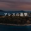 相棒18 第1話「アレスの進撃」感想 水谷豊と船越英一郎がホラー作品に出たらこうなる