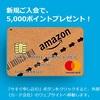 良くない評判もあるAmazonクレジットカードの入会をポイント欲しさにやってみた