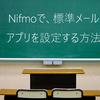 NifMoメールアドレスをandroid標準メールアプリで設定する方法