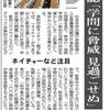 英科学誌ネイチャー電子版「政治家たちが学問の自由を守るという原則に反発する兆候がある」「科学と政治の関係を導いてきた慣習が脅威にさらされていて,黙って見ているわけにはいかない」米科学誌サイエンス電子版「日本の新首相,学術会議との戦いを選ぶ」研究者たちは「学問の自由への脅威とみている」東京新聞 学術会議6人拒否  欧米科学誌「学問に脅威 見過ごせぬ」