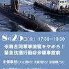8/25日(金)17:30~米韓合同軍事演習をやめろ! 緊急抗議行動@米領事館前