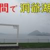 スキマ時間で洞爺湖を観光! 1時間でどれくらい楽しめる?【2019夏の北海道11】