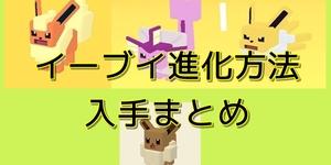 【ポケモンクエスト】イーブイ進化方法の決め方まとめ!【オススメ技】