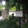 【自分メモ】6月5日は落語の日だったので、古典落語のネタになったお寺など巡ってみました【御朱印】【旅する御朱印帳】