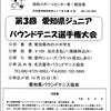 11月23日 昭和SC利用についてのお知らせ