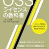 OSSライセンスMeetup Vol.1 「OSSライセンスの教科書」