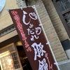 テイクアウトでMAKOSHOPさん #kyoto  #makoshop  #京都テイクアウト #