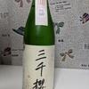 <150-151>三千櫻純米愛山/会津宮泉福乃香