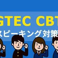 GTEC CBT のスピーキングで高得点を取るには!