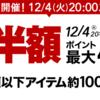 12月4日20時より楽天スーパーセール開催、ふるさと納税案件のラストチャンス