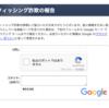Google検索のフィッシング攻撃への対策と報告を読む