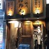 新宿にある立ち食い形式の焼肉屋「治郎丸」