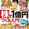 【書評】ダイヤモンド・ザイ2021年7月号①
