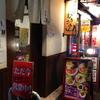 【今週のラーメン1082】 中華そば むらさき山 (東京・田町) 中華そば