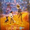 ディズニー/ピクサーの最新作「リメンバー・ミー」