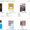 どれも324円!Kindleストアで幻冬舎文庫の春まつりセール開催中!