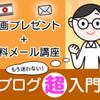 【3つ無料プレゼント】ASPアフィリエイトで1万円の報酬を得る戦略+稼ぐなら必須!キーワード選定完全マニュアル