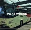 ミラノ・マルペンサ空港 ~空港バスと免税手続き~