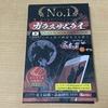 レビュー。ガラスザムライ 【 究極のさらさら感! 】(日本品質) iPhone12 Pro ガラスフィルム アンチグレア フィルムを購入