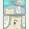 白悲熊「仲間」