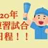 【野球】開幕前の練習試合の日程一覧!中継もあり!【DAZN】