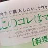【雑誌掲載】メナージュケリーにて、オススメ食材掲載していただきました!