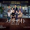 パラサイト 半地下の家族(2019年/韓国) ネタバレあり感想 笑いながら観ていたはずなのにいつの間にか真顔になるタイプの映画。