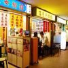 台湾での占い事情と歴史。ディープな占いの世界を知りたい人