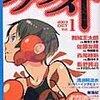 講談社MOOK ファウスト Vol.1〜Vol.6 SIDE-Bまで買った